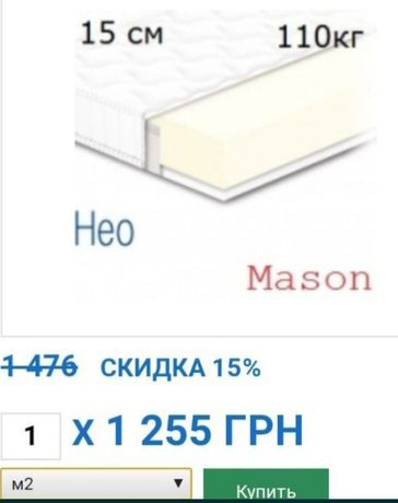 Беспружинный матрас Neo, 15 см, ТМ Сонлайн