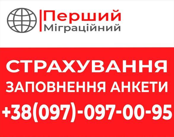 Страховки от 200 грн. Польша, Чехия, Литва, заполнение анкеты, фото