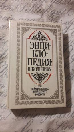 Энциклопедия школьнику для любознательных детей 1993 книга учебник