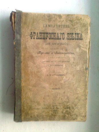 Самоучитель Французского Языка для Взрослых 1899-1902г.