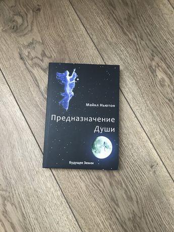 Книга книжка предназначение души