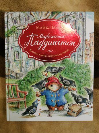 Медвежонок Паддингтон большая книга