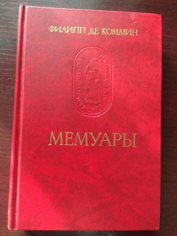 """Филипп де Коммин """"Мемуары"""""""