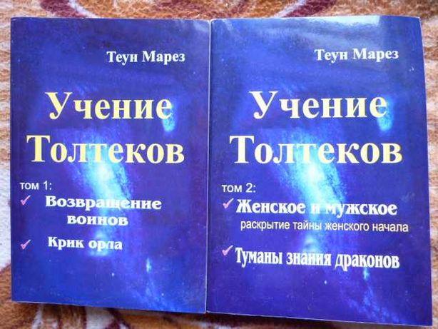 Теун Марез. Учение Толтеков
