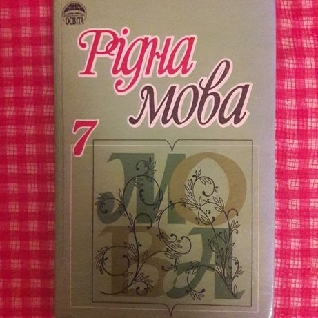 """М. Кропивницький """"Вибрани твори"""", Ридна мова 7 класс"""