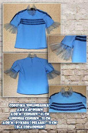 Блуза имитация вышиванки