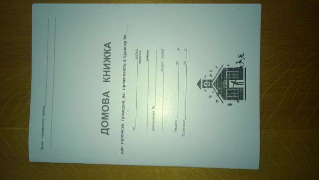 Домовая книга, др.документы для прописки, книги учёта и др.