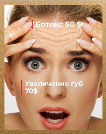 Увеличение губ. Косметология. Ботокс.