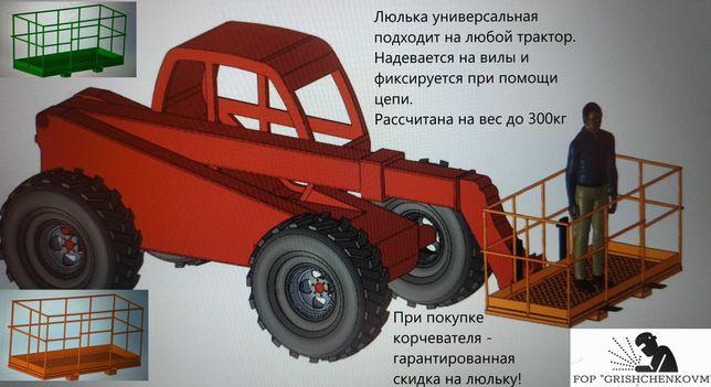 Люлька будівельна для трактора