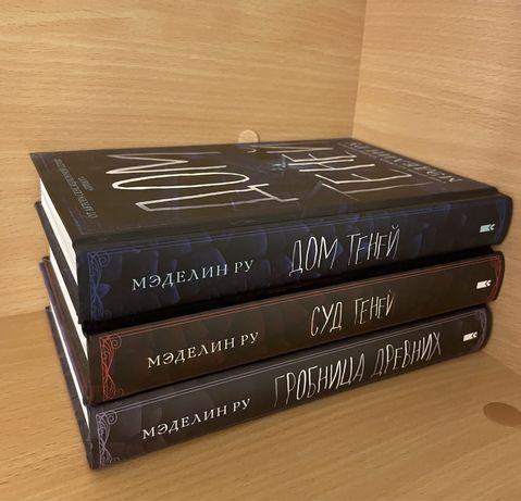 Серия книг Мэделин Ру «Дом теней», «Суд теней», «Гробница древних».