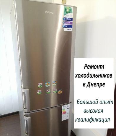 Ремонт холодильников любых марок и моделей на дому.
