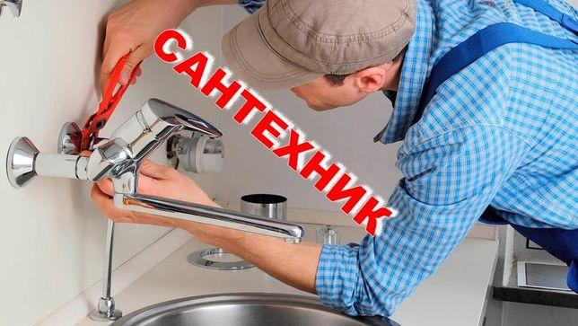 Услуги сантехника.Монтаж,демонтаж: отопление,водопровод, канализация