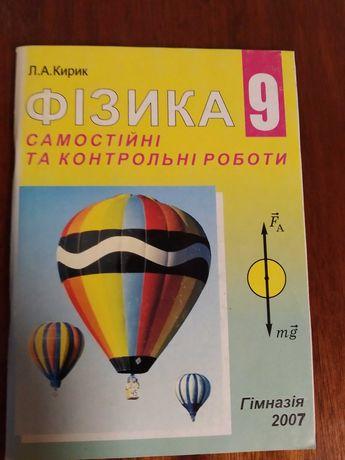 Физика Кирик 9 класс Самостоятельные и контрольные работы