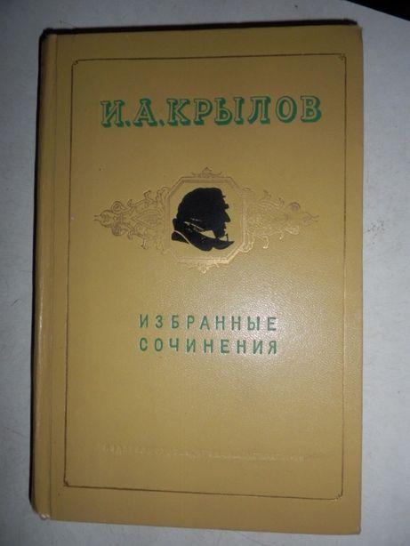 школьная библиотека И.А.Крылов избранные сочинения