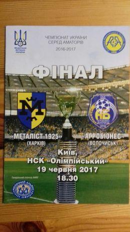 Футбол Программка МЕТАЛІСТ - АГРОБІЗНЕС Фінал Аматорів 19.06.2017