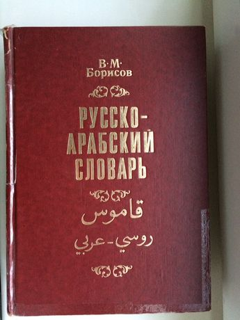 Русско-арабский словарь