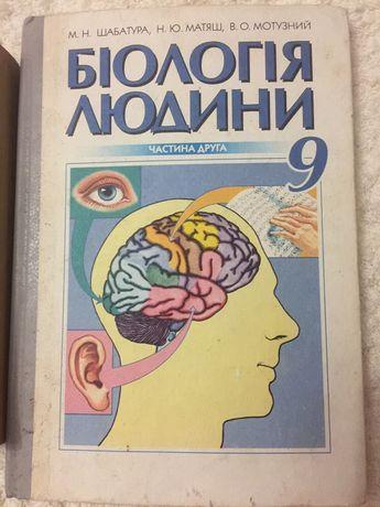 Біологія людини 9 клас