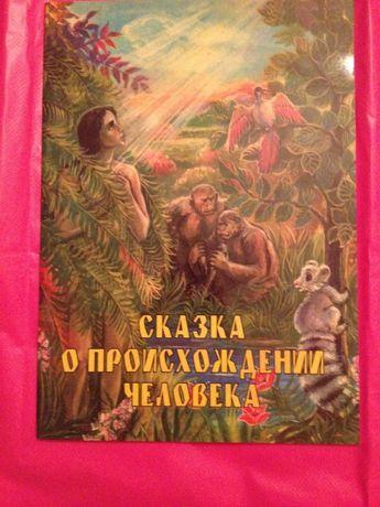 А. Мень - Сказка о происхождении человека. С цветными иллюстрациями