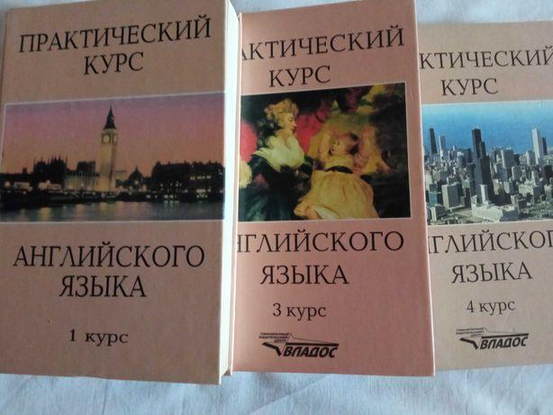 Книги-учебники английского языка.