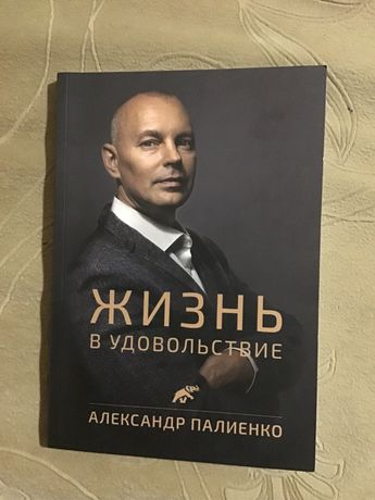 Александр Палиенко Жизнь в удовольстие