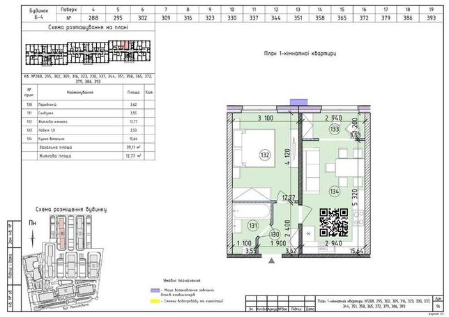Квартира 1к раздельная 39м², ЖК Новая Англия, дом Манчестер, без %.