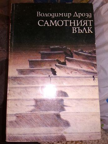 В.Дрозд Одинокий волк( на болгарском языке)