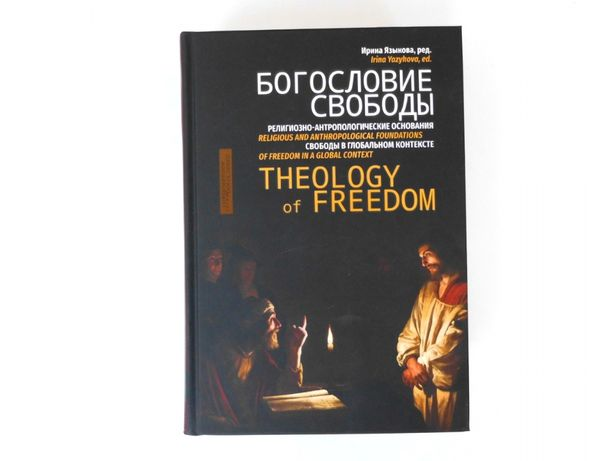 Богословие свободы. Религиозно-антропологические основания свободы.