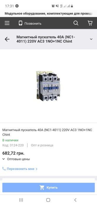 Магнитный пускатель 40А (NC1-4011) 220V AC3 1NO+1NC Chint Черкассы - изображение 1