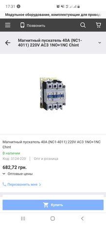Магнитный пускатель 40А (NC1-4011) 220V AC3 1NO+1NC Chint