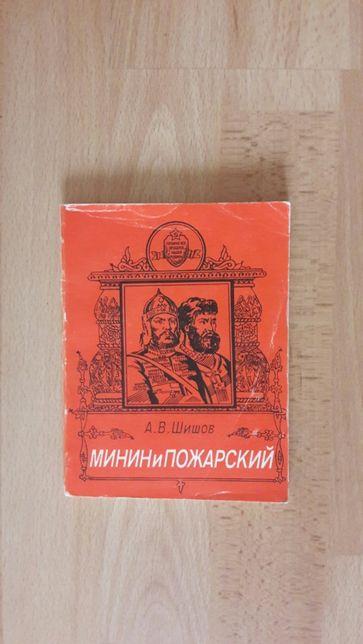 А.В. Шишов ''Минин и Пожарский''