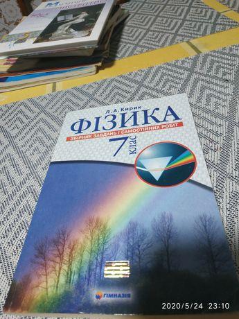 """Л.А.Кирик """"Фізика"""" 7 клас. Збірник завдань"""