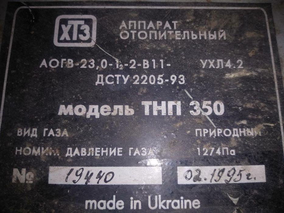 газовый котел А О Г В  23 АОГВ Балаклея - изображение 1