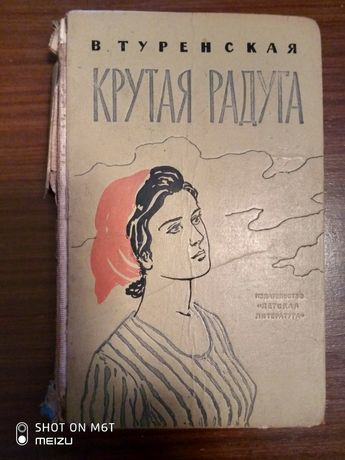 """В. Туренская """"Крутая радуга"""", 1966 год"""