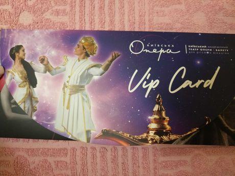 Vip Card  театр Киевская опера