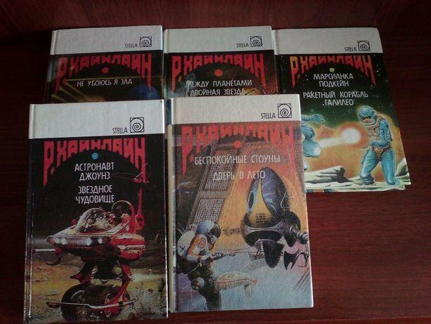 Продам книги из собрания сочинений Роберта Хайнлайна.