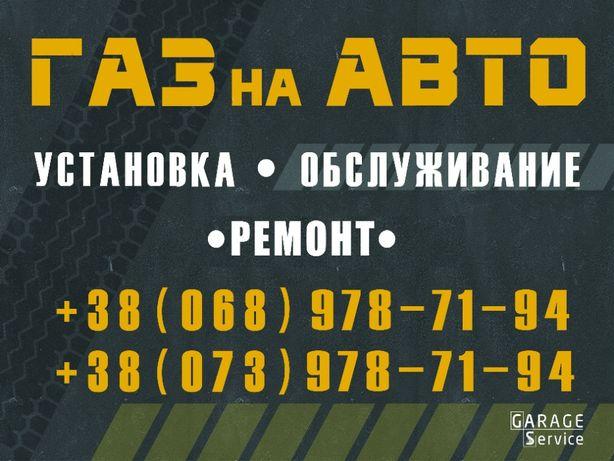 Установка ГБО ( ГАЗ на АВТО ) в Коростене! 2-4 поколение. Качество!