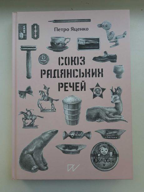 Союз радянських речей