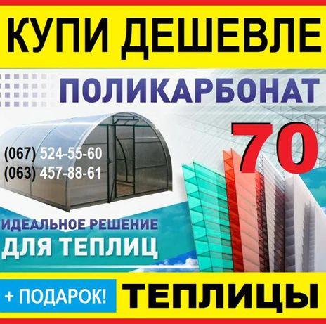 Полікарбонат Ужгород - ТЕПЛИЦІ - стільниковий монолітний