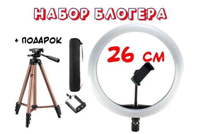 Кольцевая светодиодная LED лампа 26 см + штатив 2 метра Качество!