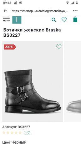 Продам ботинки Braska