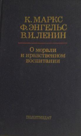 Учебники СССР. О морали и нравственном воспитании Маркс,Энгельс,Ленин