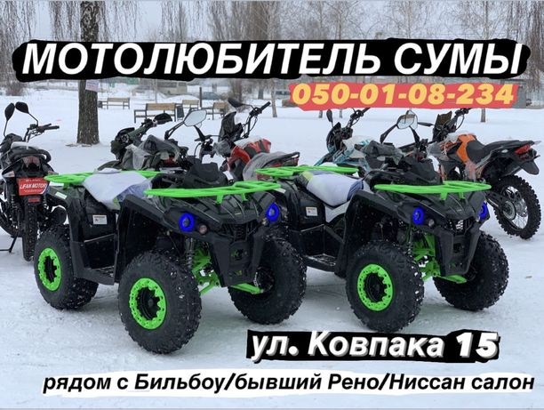 Квадроцикл Hamer 200 XL|Двигатель Yamaha|Braves|Spark|Touring|Hunter