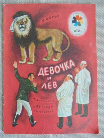 "Книга Я. Аким ""Девочка и лев""."