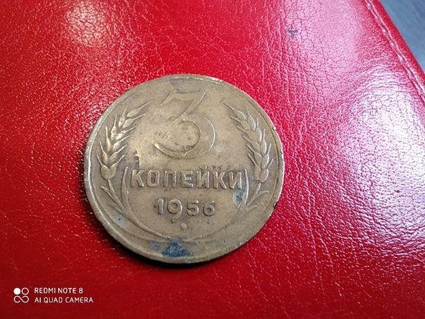 З коп (СССР) 1955 год.
