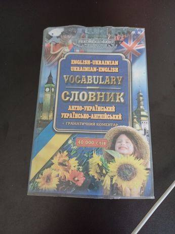 Англо-український словник  українсько-англійський словник