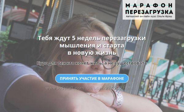 Ольга Фреш Марафон Перезагрузка 9 поток olgafreshhh