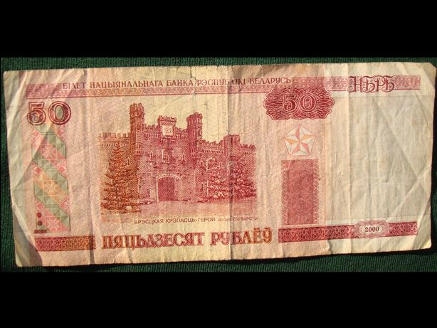 Купюра 50 рублей, Беларусь, 2000г., серия Лз