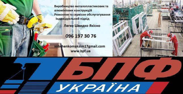 Ремонт та сервісне обслуговування металопластикових вікон та дверей
