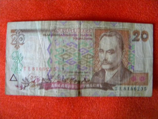 Купюра,банкнота Украины 20гривен1995г.