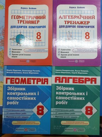 Контрольные и самостоятельные работы по  алгебре и геометрии  8 класс.